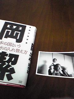 岡先生書籍イメージ