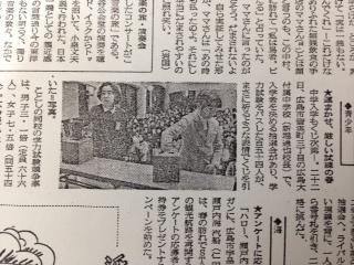 新聞記事(お嬢さん)